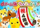 dゲーム版「ちょこっとファーム」が4周年!記念キャンペーンが開催
