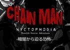 VRステルスホラーゲーム「CHAINMAN」の体感イベントがパソコン工房25店舗にて開催!