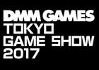 DMM GAMES、「東京ゲームショウ2017」にて「文豪とアルケミスト」ステージや「神姫PROJECT」「CIRCLET PRINCESS」を出展