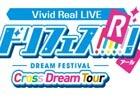 """大好きなキャラクターに""""想いが届くVR体験""""―ライブコンテンツ「Vivid Real LIVE ドリフェス!R ~Cross Dream Tour~」が10月より全国主要都市にて共同展開"""