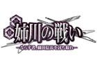 「姉川の戦い-ならず者、織田信長を討ち取れ-」ver1.0.0.0がリリース―BGMを追加、バランス調整を実施