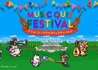 iOS/Android「ファイナルファンタジー レコードキーパー」FFシリーズの音楽と音に関するクイズに挑戦!「ミュージッククイズフェスティバル」が開催