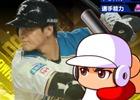 iOS/Android「実況パワフルプロ野球」TVCM「大谷翔平」篇が公開!ログインでPR「大谷翔平」を受け取ろう