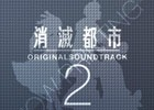 「消滅都市 ORIGINAL SOUNDTRACK 2」11月15日に発売決定!店舗限定特典の特典CDに収録する楽曲を決めるアンケートも実施