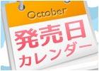 来週は「New みんなのGOLF」「よるのないくに2~新月の花嫁~」が登場!発売日カレンダー(2017年8月27日号)
