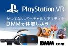 CRI、PS VRアプリ「DMM.com」の開発事例をCEDEC 2017のセッションで公開―CRIWAREの最新デモの展示も