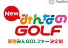 PS4「New みんなのGOLF」初の公式大会「PlayStation祭 最強みんGOLファー決定戦」が開催決定!