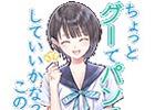 「BLUE REFLECTION 幻に舞う少女の剣」のLINEスタンプが配信!白井日菜子や司城夕月など15人のキャラクターが登場