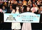 なる役・加藤英美里さんとおとは役・後藤沙緒里さんが出演!「KING OF PRISM-PRIDE the HERO- 男子祭」をレポート