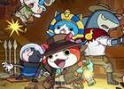 """3DS「妖怪ウォッチ3 スシ/テンプラ/スキヤキ」""""バスターズT""""で活躍する妖怪たちが続々登場する無料大型更新データVer.4.0が配信開始!"""