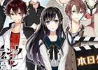 シネマティック恋愛ADV「クランク・イン」が本日発売!メインキャラクターたちからの発売記念ボイスが公開に