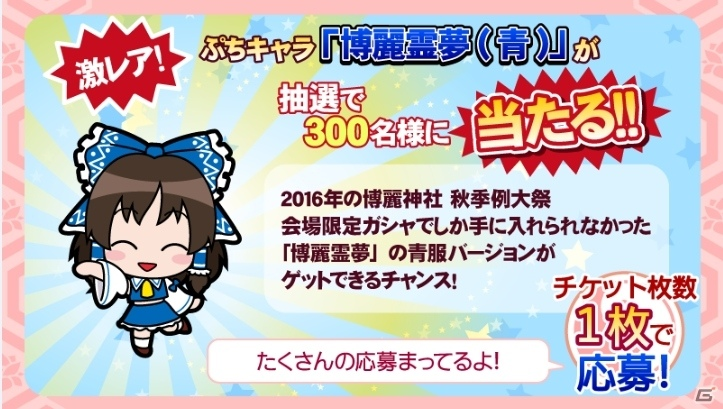 AC「太鼓の達人 イエローVer.」東方Projectアレンジの人気曲が9月6日に追加!暁Recordsも初参戦