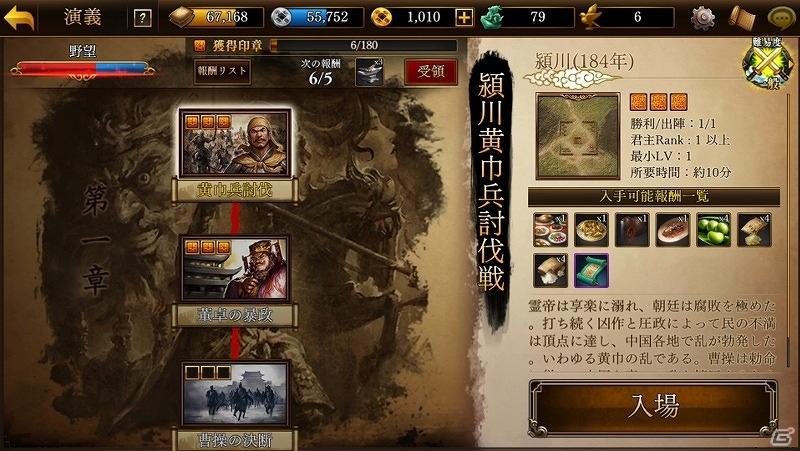 伝説の三国志シミュレーションRPGがスマートフォンで甦る!「三國志曹操伝 ONLINE」がiOS/Android向けに配信開始