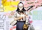 AC「crossbeats REV. SUNRISE」スタンプ集めて新曲ゲット!名月の宴「月見杯 2017」が本日スタート
