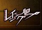 「レイジングループ」のPS Vita向けカスタムテーマが無料配信!