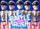 「LET IT DIE」新たな要素を加えた「TDM バトルラッシュ 前夜祭!」が開催!