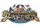 制作スタッフと対戦できるチャンス!「NARUTO-ナルト- 疾風伝 ナルティメットストーム」シリーズにて「ワールド忍界大戦」が9月10日に開催決定