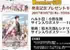 PS Vita「ハイリゲンシュタットの歌」WonderGOOにて小野友樹さん、鈴木次郎さん&二宮愛さんのサイン入りポスターが当たるプレゼントキャンペーンが開催決定!