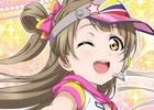 iOS/Android「ラブライブ!スクールアイドルフェスティバル」南ことりの誕生日を祝う限定勧誘が9月11日よりスタート