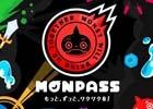 「モンスターストライク」3ヶ月ごとに★6確定ガチャが引ける月額制サービス「モンパス」が9月13日より提供開始