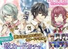 iOS/Android「イケメン革命◆アリスと恋の魔法」イケレボ総選挙「クレイドルAward」の実施を含む1周年記念キャンペーンが実施!