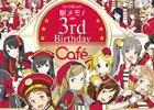 でんこがマスターをお出迎え!3周年を記念した「ステーションメモリーズ!3rd Birthday Cafe」メディア招待会をレポート