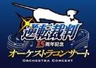 ラストを飾ったのはあの曲―「逆転裁判15周年記念 オーケストラコンサート」ライブCDが本日発売