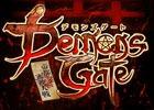 黒木渚さんによる主題歌も収録した「デモンズゲート」のサウンドトラックが10月28日に発売