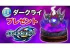 iOS/Android「ポケモンコマスター」2600万DL記念![EX]ダークライがプレゼント&アローラ地方のポケモンフィギュアが追加