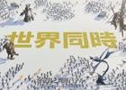 「ファイナルファンタジーXV:新たなる王国」のTVCM第5弾「タイポグラフィ編」が放映開始!