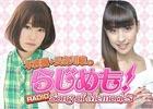 PS4「Song of Memories」のラジオ番組「本渡楓・長谷川唯のらじめも!」のテーマソング制作が決定!