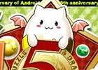 「パズル&ドラゴンズ」記念プレゼントやダンジョンが配信!「Android版リリース5周年記念イベント(後半)!!」が開始