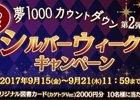 「夢王国と眠れる100人の王子様」カゲトラ王子のオリジナル図書カードがもらえるキャンペーンが開催!