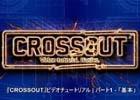 PS4/PC「CROSSOUT」予習にぴったりなチュートリアル動画の日本語字幕版が公開
