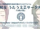 Project575から生まれた楽曲アルバム「鳩女 うたう文芸サークル -V4ReMix-」が発売