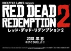 【PSプレカン2017】「RED DEAD REDEMPTION2」が2018年春に発売決定!