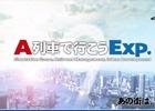 【PSプレカン2017】にてPS VR対応「A列車で行こう Exp.」が発表!