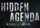 【PSプレカン2017】PS4「Hidden Agenda ―死刑執行まで48時間―」が2017年に発売決定!