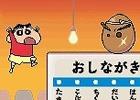 3DS「クレヨンしんちゃん 激アツ!おでんわ~るど大コン乱!!」のゲーム画面&ゲーム内容が公開!