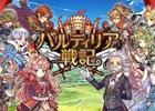 ハチャメチャ軍略RPG「バルディリア戦記」が9月21日にiOS/Android向けに配信決定!