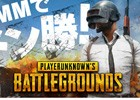 「PLAYERUNKNOWN'S BATTLEGROUNDS」DMM GAMESからの早期アクセス開始が9月21日に決定!プレリリースは本日より開始