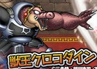 iOS/Android「ドラゴンクエスト どこでもモンスターパレード」にて「ダイの大冒険」とのコラボが9月20日より開催!