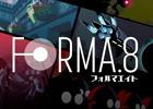 エイリアンが生息すると噂される惑星をたった一人で探索―Switch/PS4「forma.8」が9月28日に配信