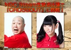 「CROSSOUT」東京ゲームショウ2017にて特別番組の生放送が決定!事前登録特典の詳細も公開