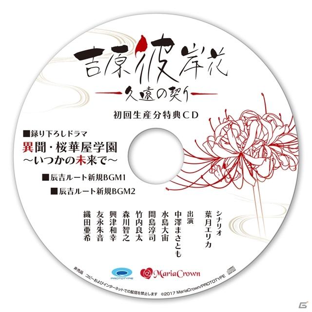 PS Vita「吉原彼岸花 久遠の契り」パッケージ版の初回生産特典が録り下ろしドラマCDに決定―12種類の店舗特典も公開に