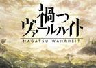 KLab、スマートフォン向け新作RPG「禍つヴァールハイト」を発表!特設サイトが公開
