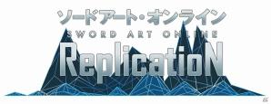リンク・スタート―SAOシリーズのVRコンテンツ「ソードアート・オンライン レプリケーション」プロジェクトが始動!テスト参加者の募集も開始