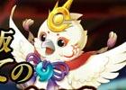 「一血卍傑-ONLINE-」スマートフォン版1周年記念に向けてのアップデート情報が公開!