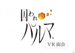 「囚われのパルマ」季節イベントにあわせた追加面会が近日配信!「囚われのパルマ VR面会」も始動