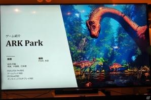 【TGS 2017】小さい頃に遊んでいた恐竜のおもちゃをよりリアルに楽しむ―Snail Gamesが手がけるPS VRタイトル「ARK Park」を紹介